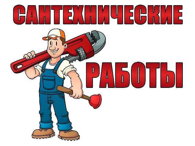 Сантехнические работы- объявление о продаже  в Днепре (Днепропетровск)