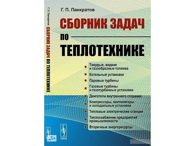 Решебник По Сборнику Задач По Теплотехнике