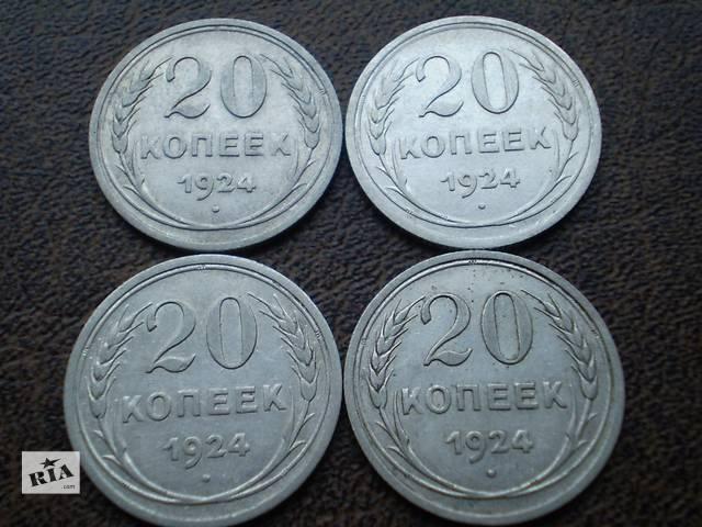 Серебро пролетариата 20 копеек 1924-го года- объявление о продаже  в Черновцах