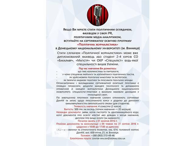 продам Сертификатные образовательные программы в Донецком национальном университете бу  в Украине