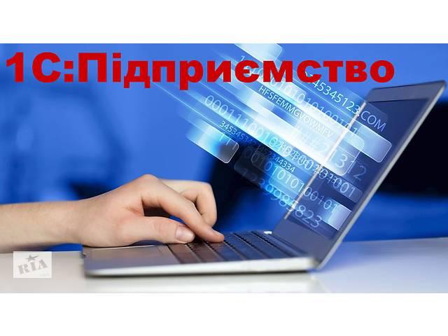купить бу 1С:Підприємство, BAS. Настройка, консультации, обслуживание в Киеве
