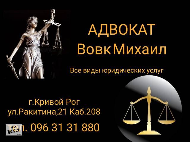 купить бу Адвокат. Правовая помощь по пенсионным делам в Кривом Роге