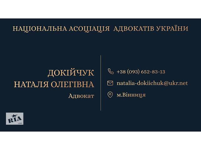 Адвокат: юридичні послуги, надання правової допомоги, представництво в суді- объявление о продаже  в Виннице