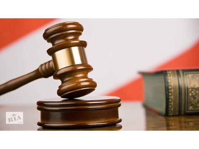 купить бу Адвокат,юридические услуги  в Украине
