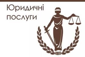 Адвокат Юрист Винница, юридические услуги