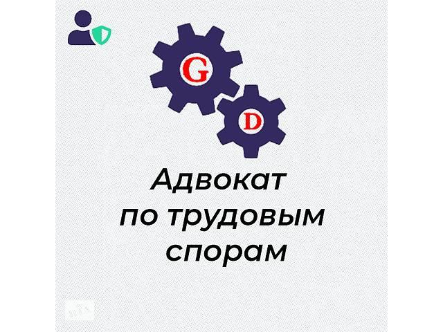 купить бу Адвокат з трудових спорів / Оскарження незаконного звільнення в Киеве