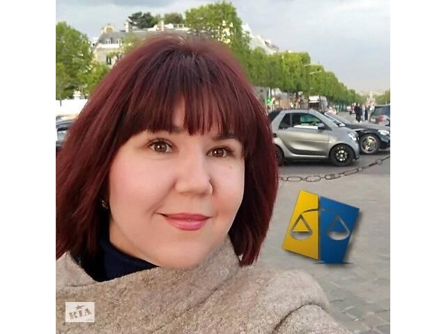 бу Адвокатские услуги и правовая помощь  в Украине