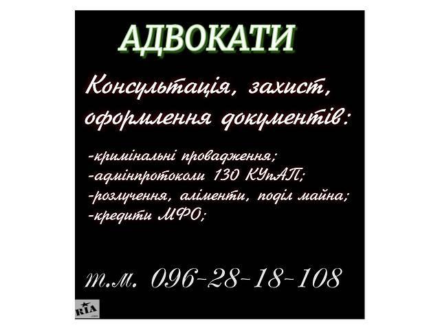 """купить бу Адвокати-юридична компанія """"Захист"""" в Хмельницком"""