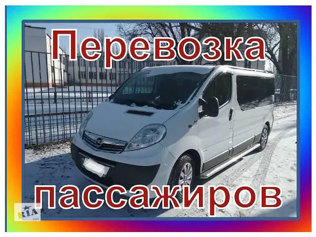 купить бу Акция!  Аренда микроавтобуса  в Украине