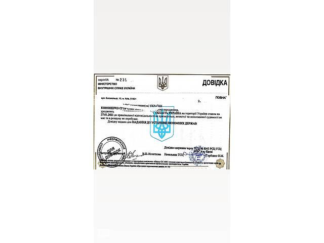 купить бу Апостиль на освітні документи , довідки , свідоцтва , виготовлення довідок про несудимість  в Киеве