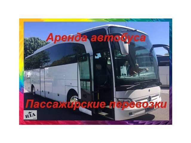бу Аренда автобуса/ Аренда буса  в Украине