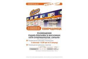 Аудио-реклама в Сильпо в Северодонецке