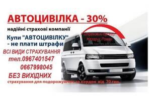 Автострахование, автогражданка от 380 грн. Без выходных
