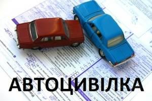 Автоцивілка із знижкою Страхування автомобілів Електронний поліс