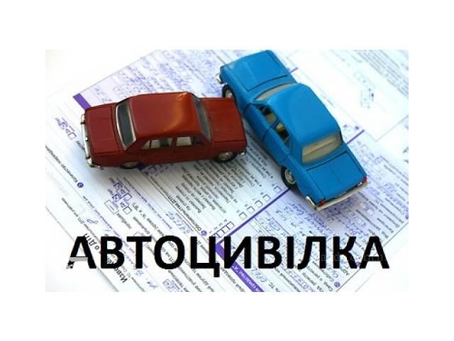 продам Автоцивілка із знижкою Страхування автомобілів Електронний поліс бу в Львове