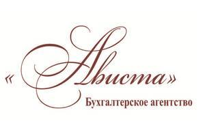 Бухгалтерське агентство Авіста - пропонуємо послуги для ФОП і юр.осіб