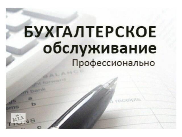 Бухгалтерское сопровождение- объявление о продаже   в Украине