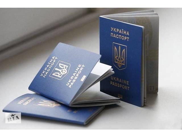 купить бу Биометрический паспорт срочно.  в Украине