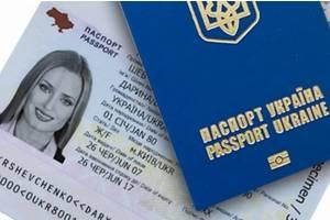Биометрический паспорт. Станица Луганская. ID-карти