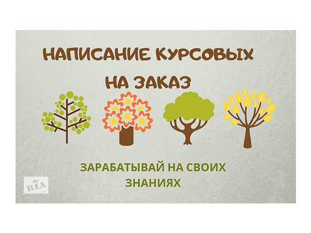 продам Быстро, качественно пишу работы. Не скачанные из интернета! бу  в Украине