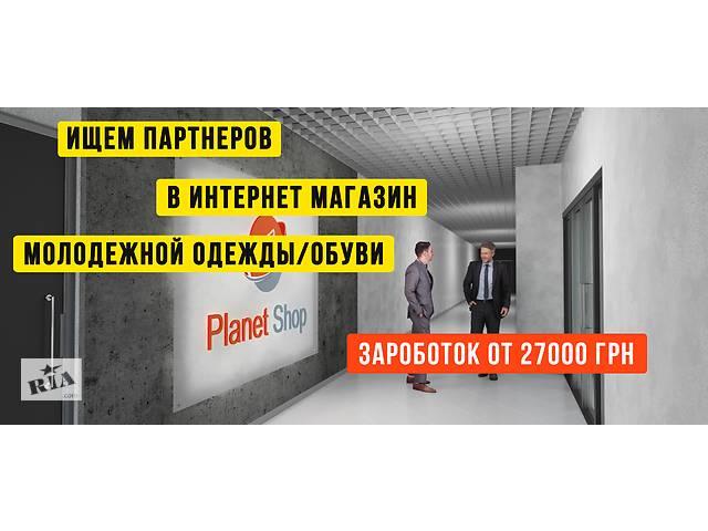 купить бу Бизнес Партнерство с интернет магазином Planet-Shop  в Украине