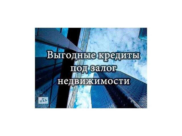 Частный займ под залог Киев, в Киеве под залог- объявление о продаже   в Україні
