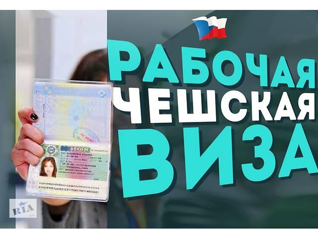 бу Чешские рабочие визы , сезонные на 90 дней ! 3 недели готовность.  в Украине