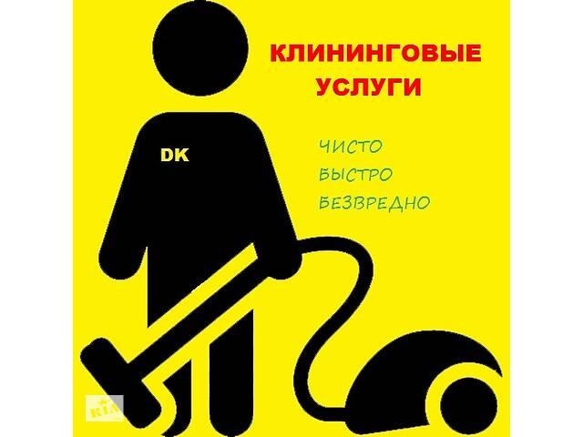 бу чистка химчистка дивана матраса кожа ковров ковролина салон авто Киев и область в Киеве