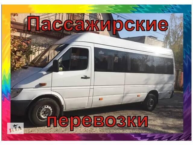 бу Дешево! Спринтер/Пассажирские перевозки по Украине и Европе/Мерседес Спринтер в Киеве