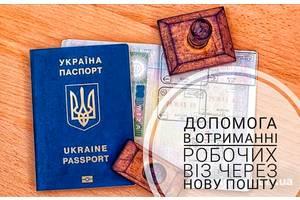 Допомога в отриманні візи у Польщу через Нову Пошту
