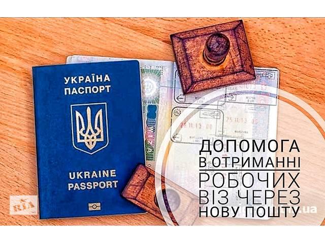 Допомога в отриманні візи у Польщу через Нову Пошту - объявление о продаже  в Ковелі