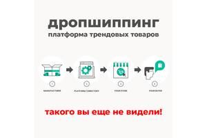 Дропшиппінг платформа в Україні websklad