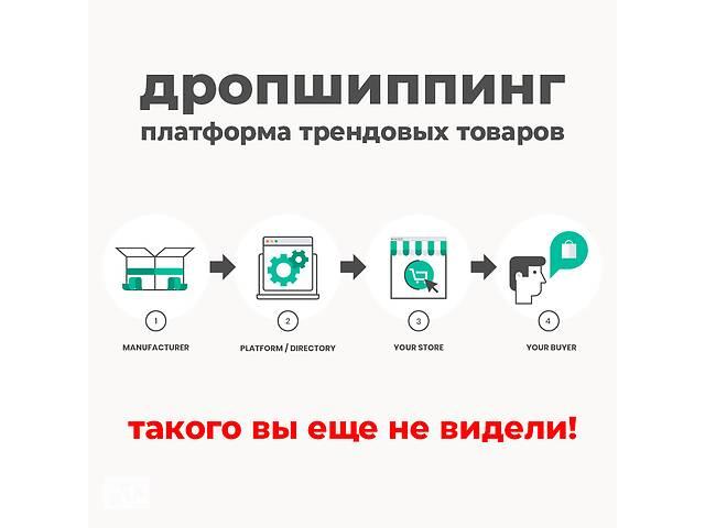 продам Дропшиппінг платформа в Україні websklad бу в Львові