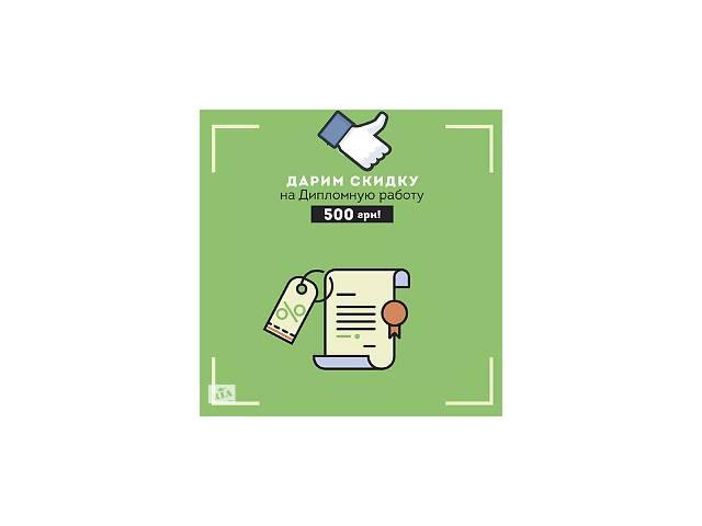 Дипломная работа на заказ, скидка 500 грн!!!- объявление о продаже   в Украине