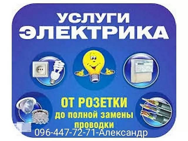 купить бу Электромонтажные работы любой сложности!!! в Кривом Роге