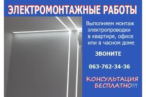 Электрик | электромонтаж | Электромонтажные работы Киев |