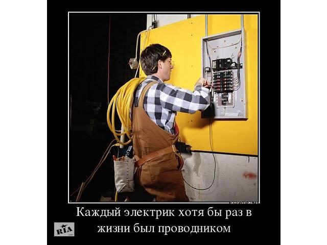 продам Электрик Киев Электрик Глеваха Электрик Гатне Электрик теремки  бу  в Украине