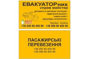 Эвакуатор Черновцы заказать перевозку автоавтомобиля