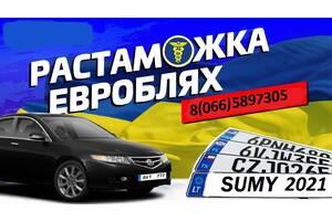 евробляха / растаможка / услуги брокера / розмитнення авто