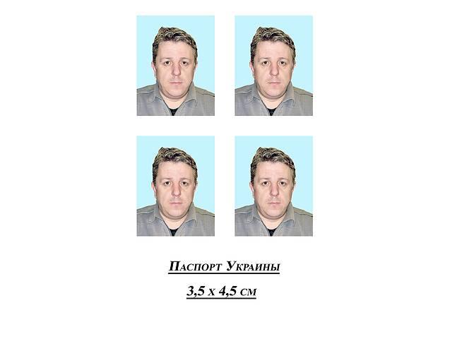 продам Фото на документы бу в Бердянске