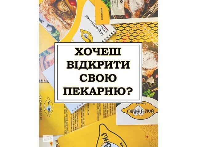 Франшиза Ваш Лаваш- объявление о продаже   в Украине