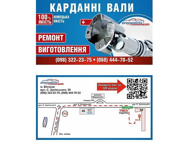 купить бу Кардан Ман МAN Неоплан Neoplan Сетра Setra темса Temsa Vanhool Scania  в Украине