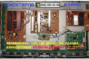 Комплексный ремонт led, lsd, smsrt, жк, плазма, кинескопных  телевизоров, на дому и в мастерской, г. Николаеве
