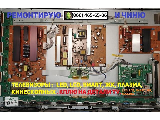 бу Комплексный ремонт led, lsd, smsrt, жк, плазма, кинескопных  телевизоров, на дому и в мастерской, г. Николаеве  в Украине