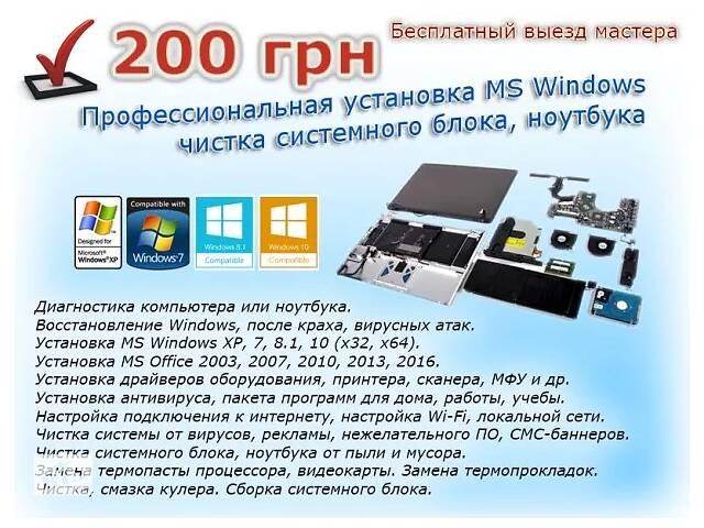 Компьютерная помощь. Чистка компьютера, ноутбука. Установка Windows.