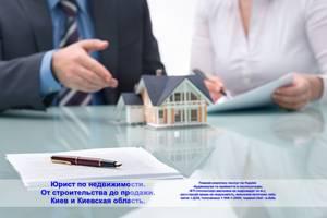 Консультація юриста безкоштовна. Юридичні послуги в сфері будівництва та нерухомості. Консалтинг, підготовка документів