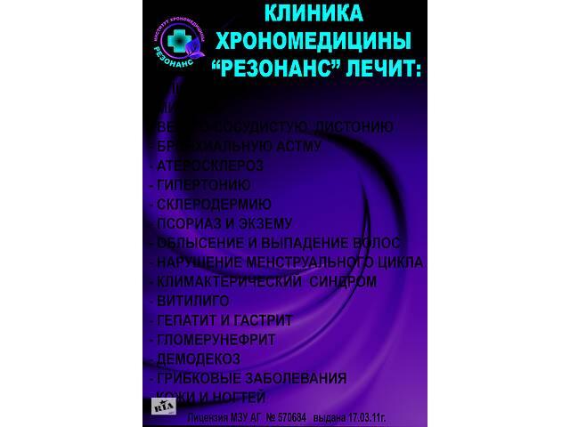 бу Консультация врача бесплатно. Скидка 50% на лечение мигрени. в Киеве