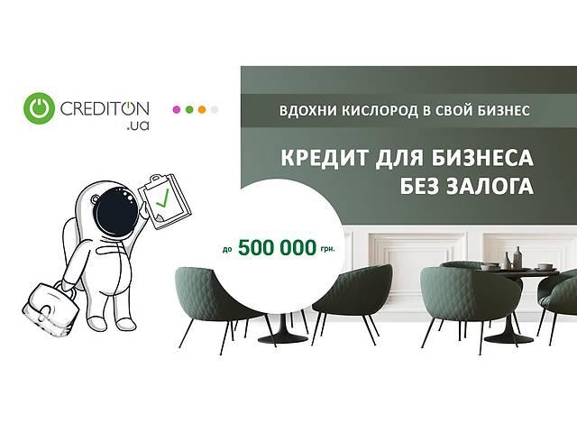 купить бу Кредит на развитие бизнеса  в Украине