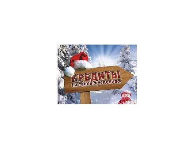 продам Кредит новогодний до 150 000 грн. Рішення за 1 годину бу  в Украине