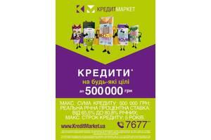 КРЕДИТИ до 500 000 грн.